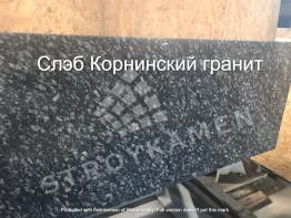 Слеб, Гранит Корнинский