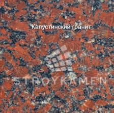 Плитка из капустинского гранита полированная
