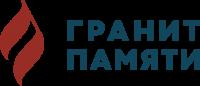 Гранит Памяти