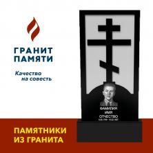 ГРАНИТ «КАРЕЛИЯ» 1100/КРЕСТ С БУЧАРДОЙ