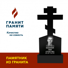 ГРАНИТ «КАРЕЛИЯ» 1100/ЦЕЛЬНЫЙ КРЕСТ