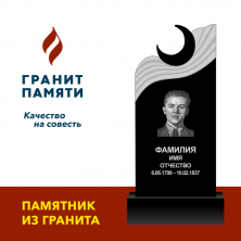 """ГРАНИТ """"КАРЕЛИЯ"""" 1200/ФОРМА №112 ПОЛУМЕСЯЦ"""