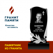 "ГРАНИТ ""КАРЕЛИЯ"" 1200/ФОРМА №110"