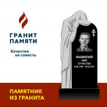 "ГРАНИТ ""КАРЕЛИЯ"" 1200/ФОРМА №116 СКОРБЯЩИЙ АНГЕЛ"