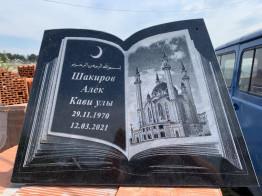 """Табличка гранитная """"КНИГА"""""""
