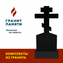 """Гранит Габбро 110/50/7 с формой """"Цельный крест"""""""