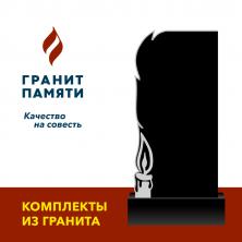 """Гранит Габбро 100/50/6 с формой №106 """"Свеча"""""""