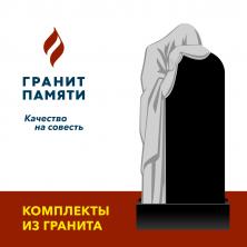 """Гранит Габбро 130/60/8 с формой №116 """"Скорбящий ангел"""""""