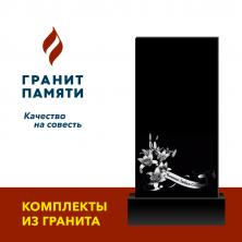 Гранит Габбро 90/45/5 с оформлением №2