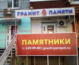 Франшиза Гранит Памяти