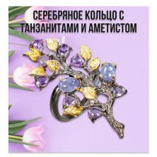 Серебряное кольцо большое с танзанитом и аметистом натуральным