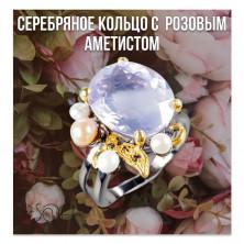 Серебряное кольцо большое с аметистом розовым натуральным