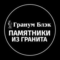 """Компания """"Гранум Блэк"""""""