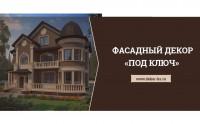 Архитектурное оформление фасада