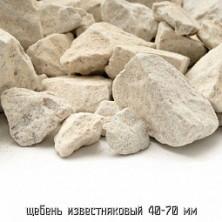 Щебень известняковый 40-70 мм