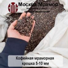 Кофейная мраморная крошка 5-10 мм