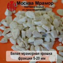 Белая мраморная крошка фракция 5-20 мм