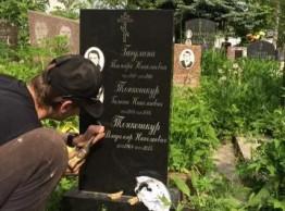 Услуга «Гравировка на кладбище»
