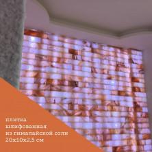 Соляная стена (гималайская плитка шлифованная) 20*10*2,5 см