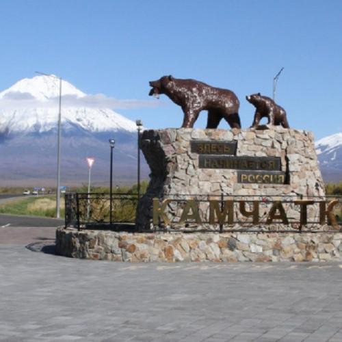 10 лет со дня установки в Елизовском районе Камчатки памятника с медведями