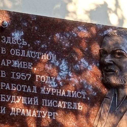В память о писателе Юлиане Семенове в Оренбургской области открыли мемориальную доску